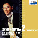 Symphony No. 2 in E Minor, Op. 27: 1. Largo - Allegro moderato