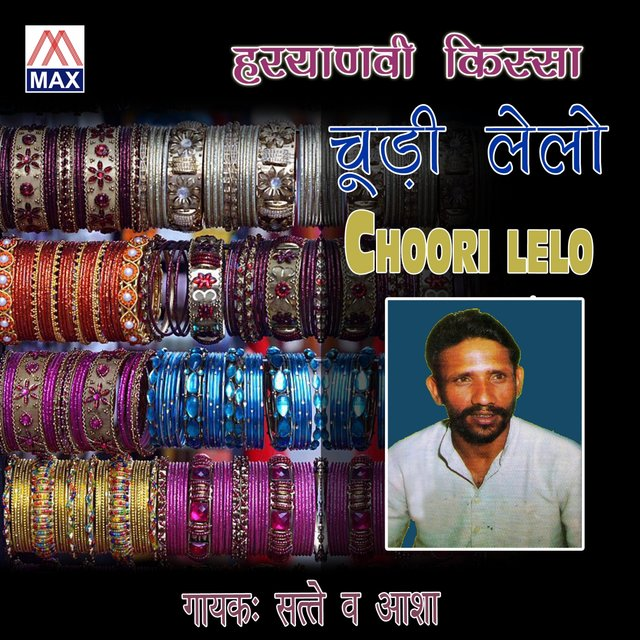 Choori Lelo