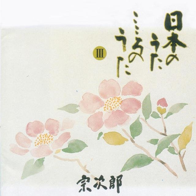 Japanese Favorite Songs Vol.3 Warewa Uminoko