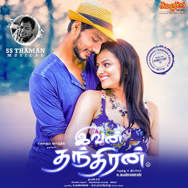 Ivan Thanthiran (Original Motion Picture Soundtrack)