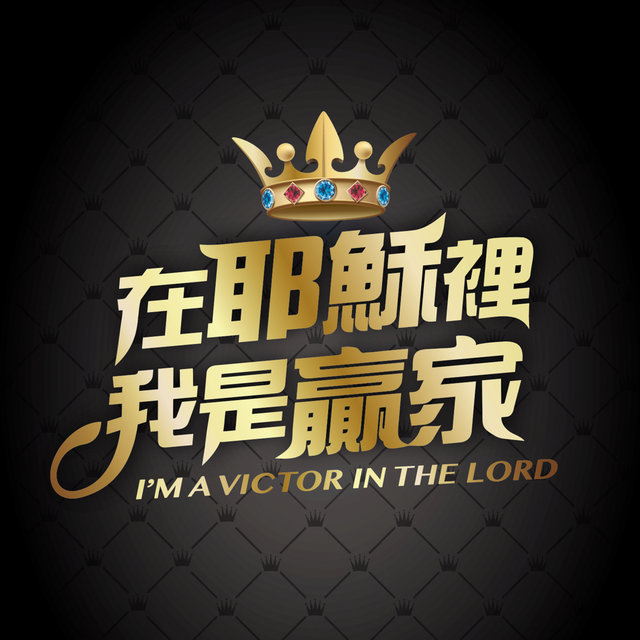 I AM A VICTOR IN THE LORD