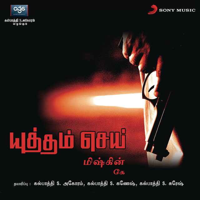 Yuddham Sei (Original Motion Picture Soundtrack)
