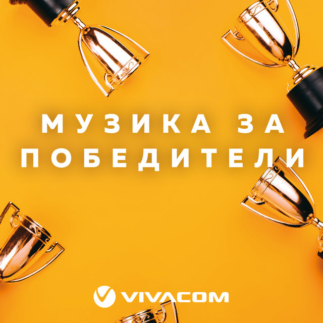 Cover art for album Музика за победители by VIVACOM