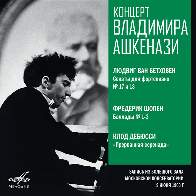 Recital of Vladimir Ashkenazy. Moscow, June 9, 1963 (Live)