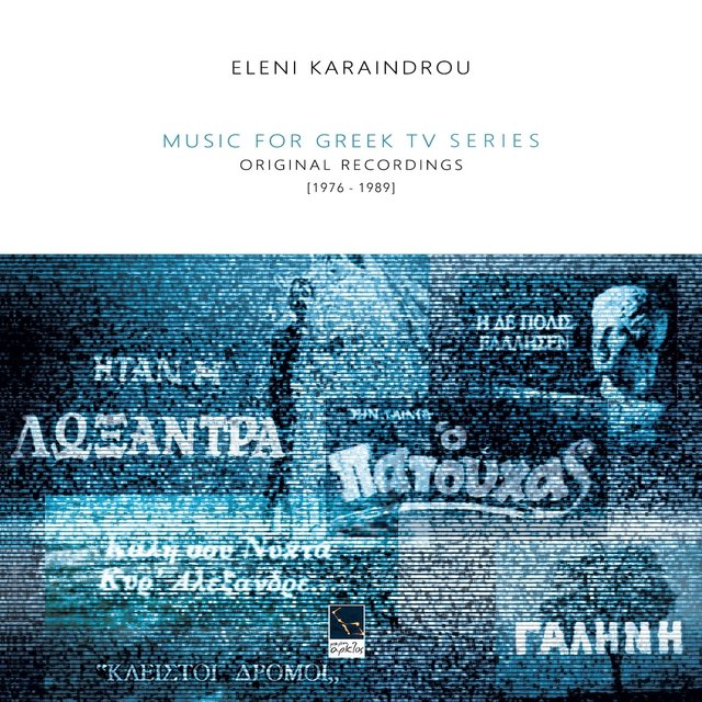 Music For Greek Tv Series
