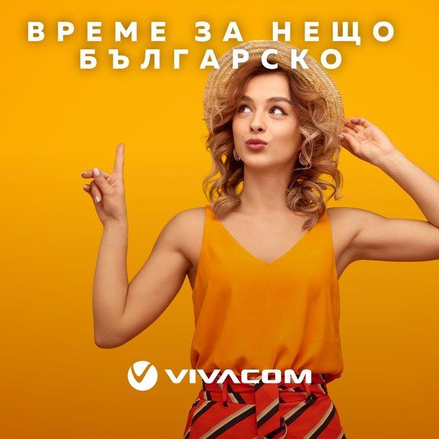 Cover art for album Най-свежите български хитове by VIVACOM