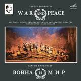 War and Peace, Op. 91, Scene 11, Moscow Streets: