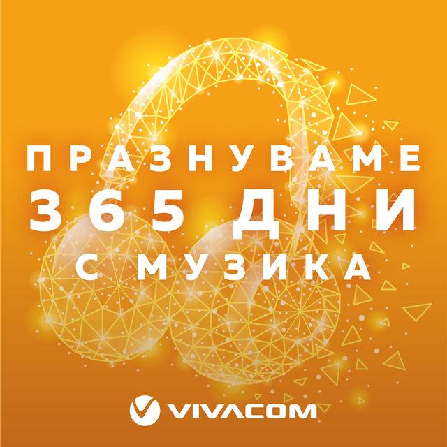 Cover art for album Празнуваме 365 дни с музика  by VIVACOM