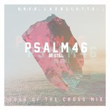 Psalm 46 (Be Still) [John of the Cross Mix]