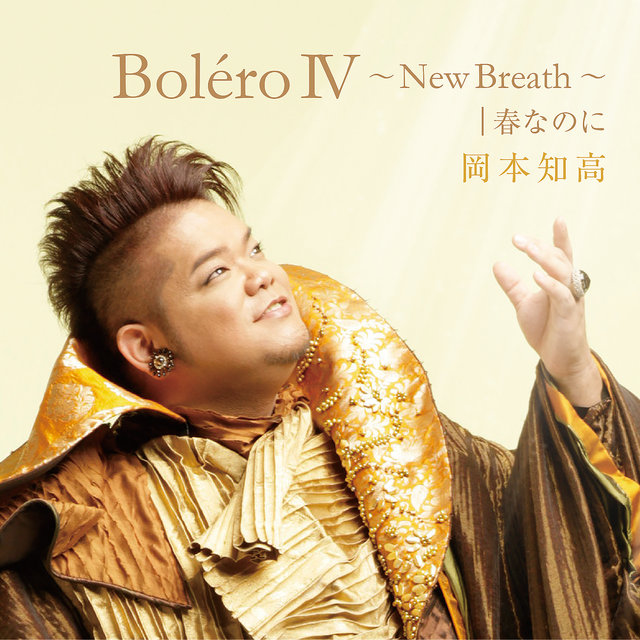 Boléro IV -New Breath- / Harunanoni