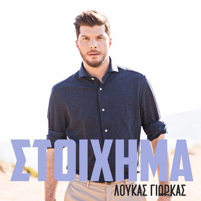 Loucas Yiorkas feat. Kostas Tournas - Ela Ilie Mou