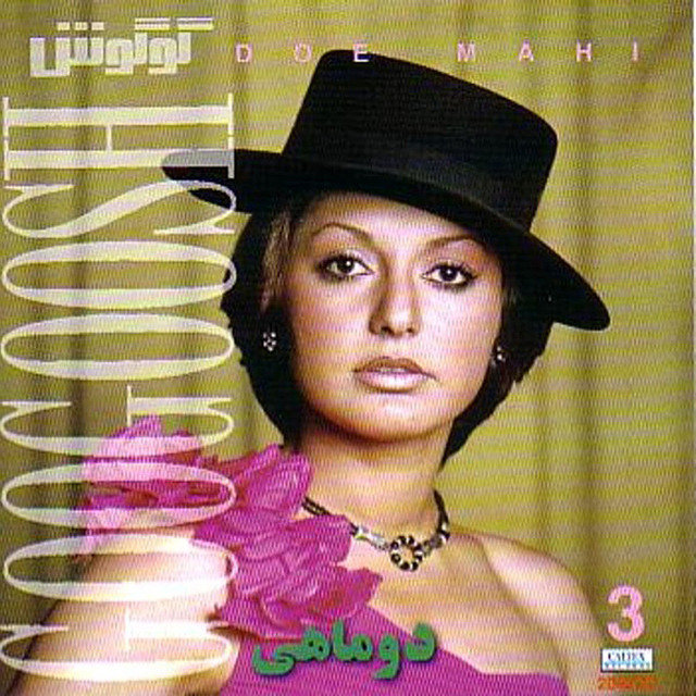 Dou Mahi, Googoosh 3 - Persian Music