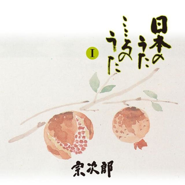Japanese Favorite Songs Vol.1 Shiretoko Ryojou