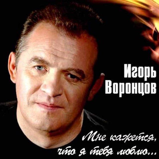 Игорь воронцов работа в азов