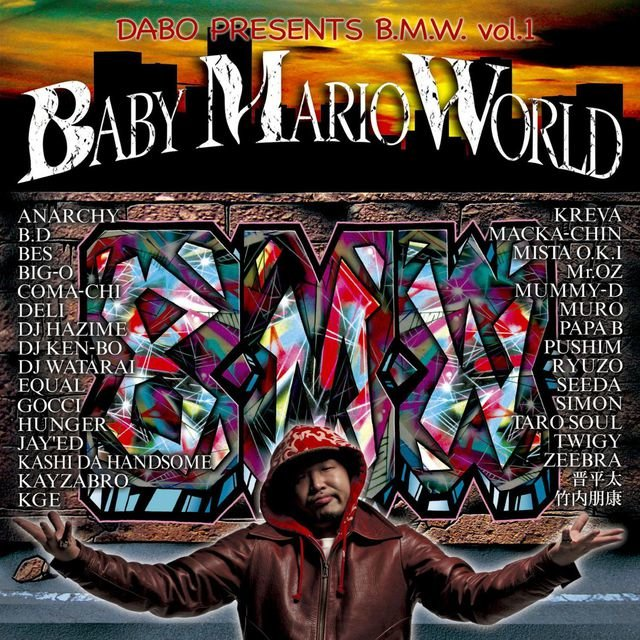B.M.W. Volume.1 -Baby Mario World-