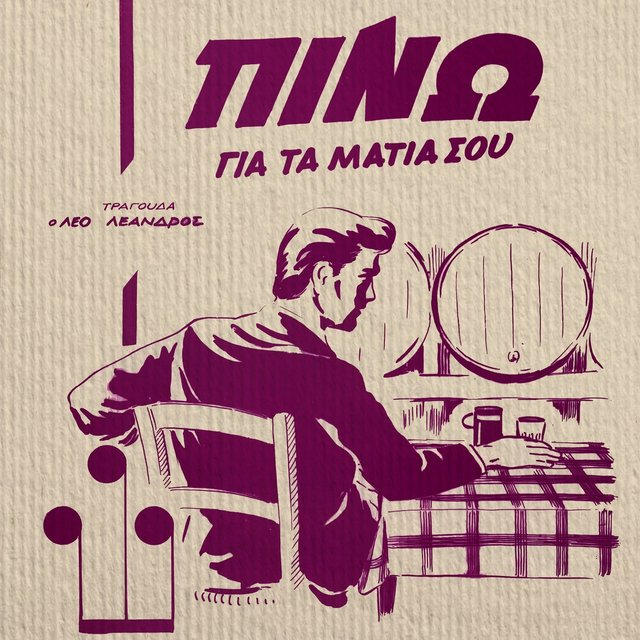 Pino Gia Ta Matia Sou. The Complete 1960's Greek Recordings