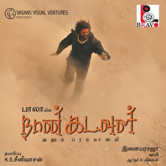 Naan Kadavul (Original Motion Picture Soundtrack)