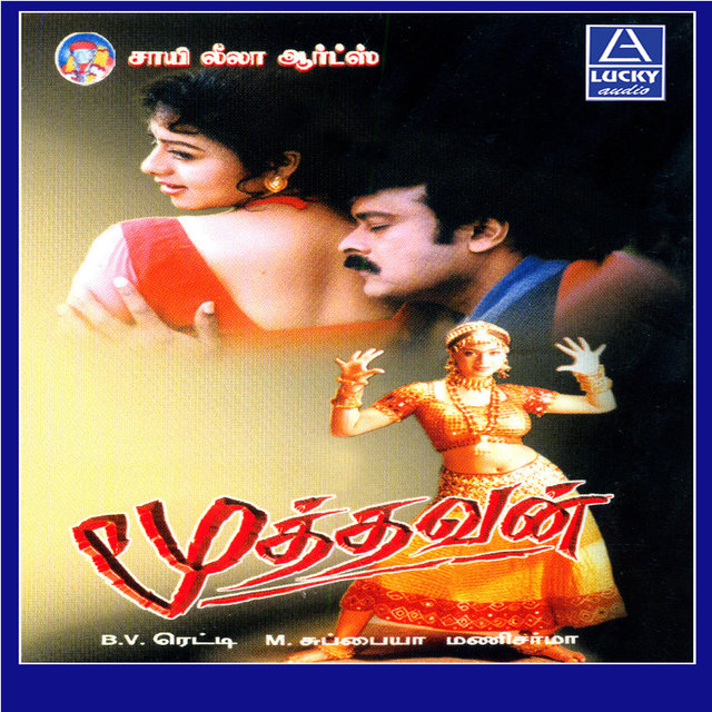 Moothavan (Original Motion Picture Soundtrack)