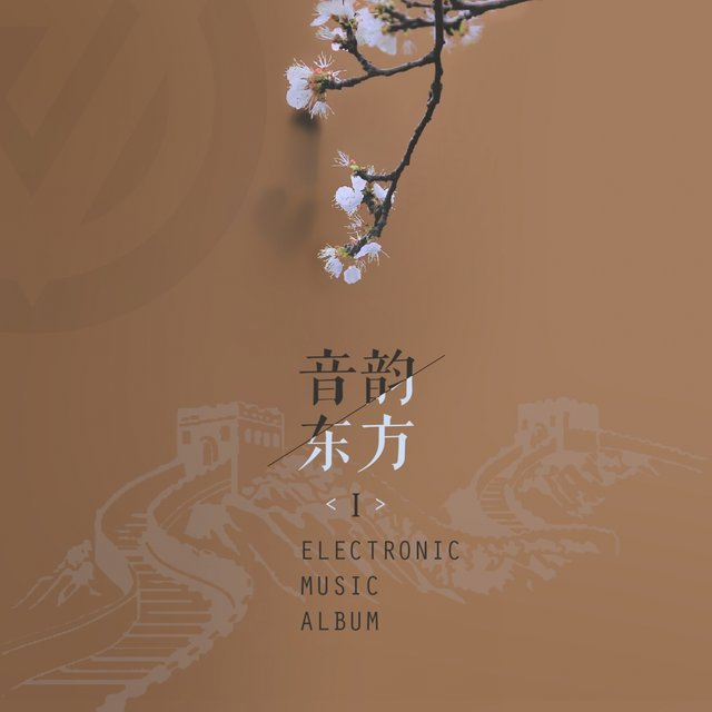 East Electronic Music Album Ⅰ