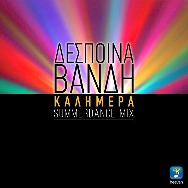 Kalimera Summer Dance Mix