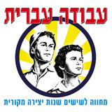 Atem Zochrim Et Hashirim (You Remember The Songs)
