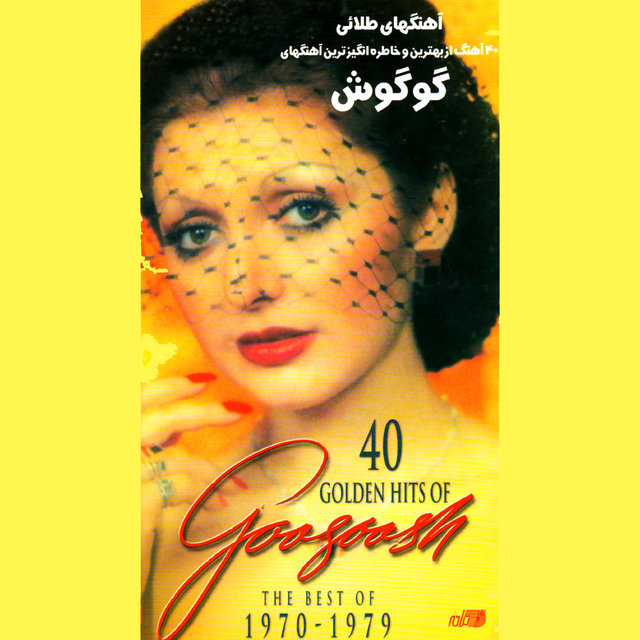40 Golden Hits Of Googoosh