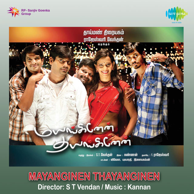 Mayanginen Thayanginen (Original Motion Picture Soundtrack)