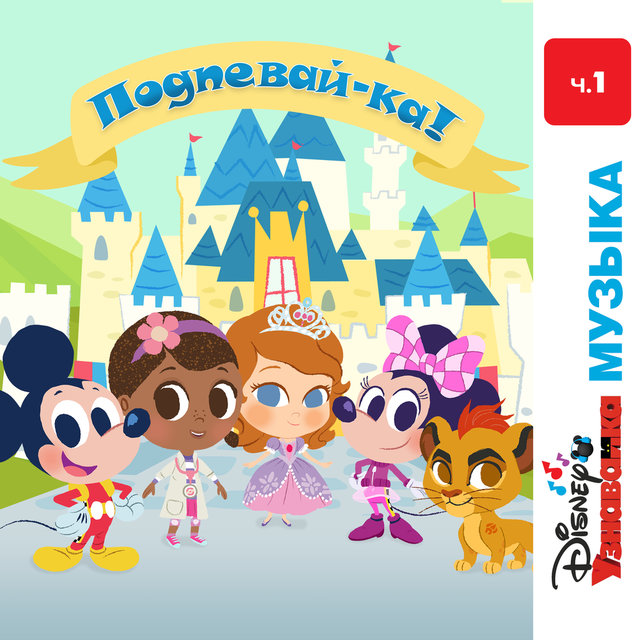 Disney Junior Nursery Rhymes (Originalnyi Saundtrek)