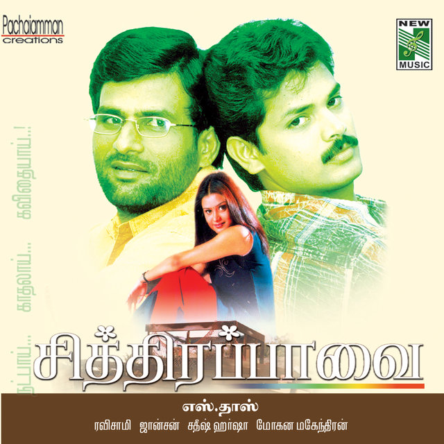 Chithira Parvai (Original Motion Picture Soundtrack)