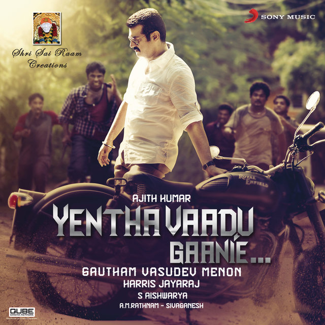 Yentha Vaadu Gaanie (Original Motion Picture Soundtrack)