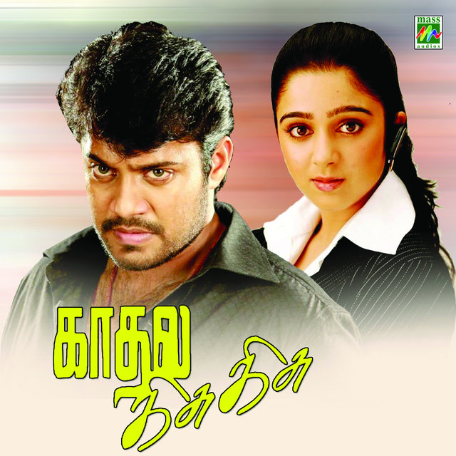 Kadhal Kisu Kisu (Original Motion Picture Soundtrack)