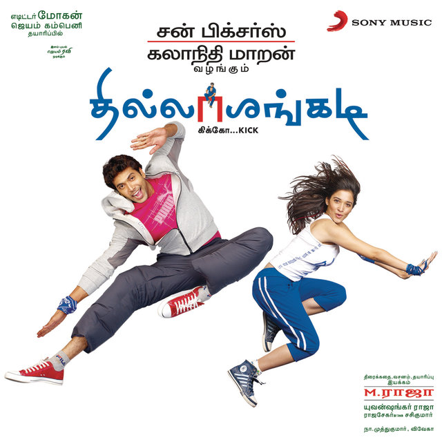 Thillalangadi (Original Motion Picture Soundtrack)