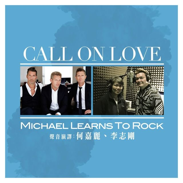Call on Love (feat. Suzanne Ho & Alex Lee) [Drama Version]