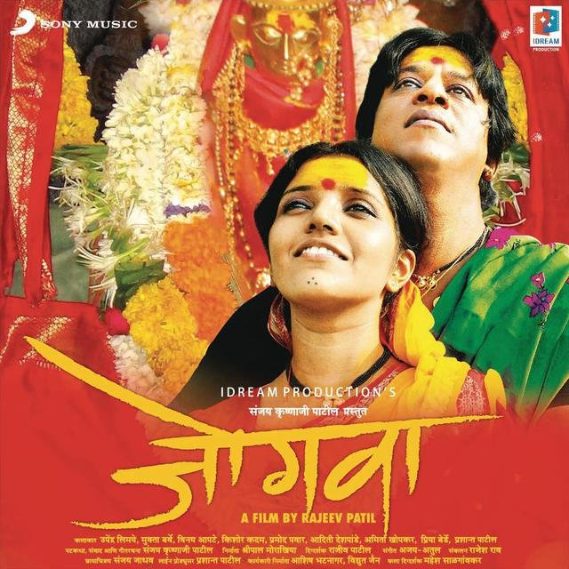 Jogwa (Original Motion Picture Soundtrack)