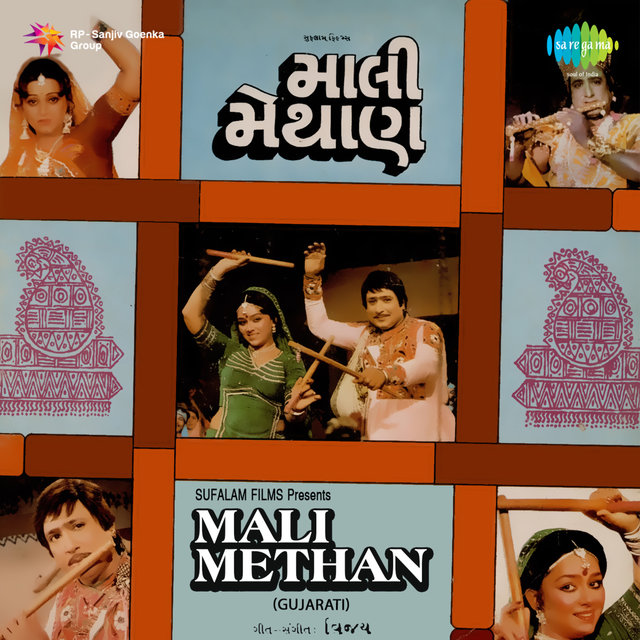 Mali Methan (Original Motion Picture Soundtrack)