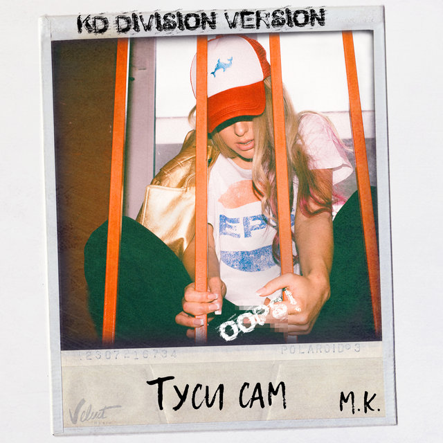 Туси сам (KD Division Version)