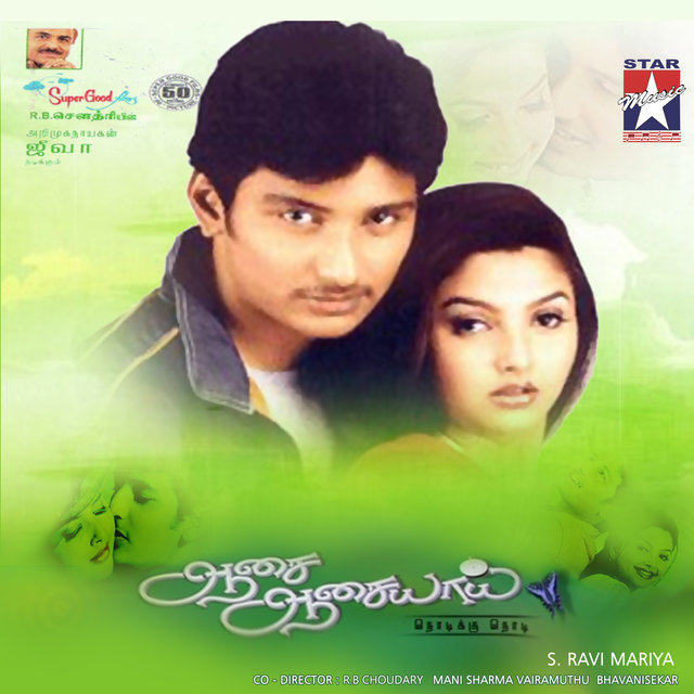 Aasai Aasaiyai (Original Motion Picture Soundtrack)