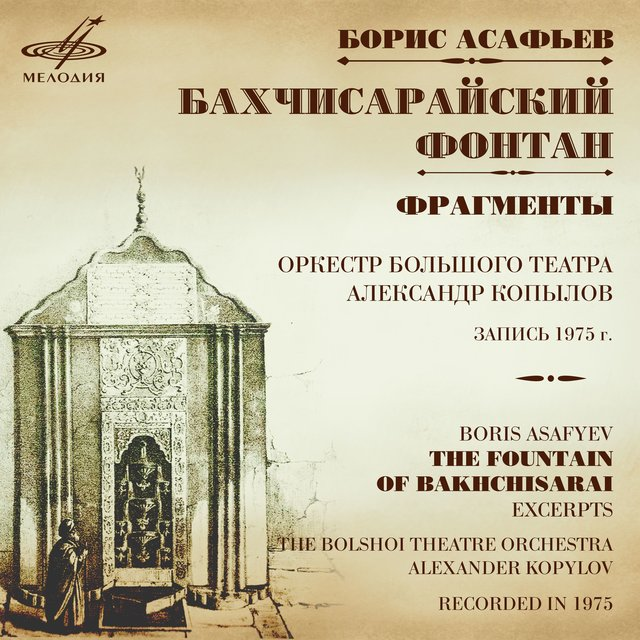 Asafyev: The Fountain of Bakhchisarai. Excerpts
