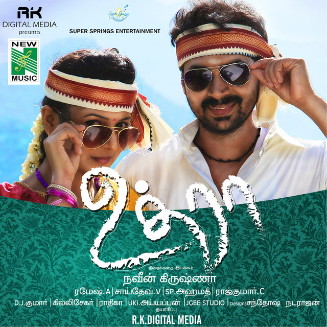Uthra (Original Motion Picture Soundtrack)