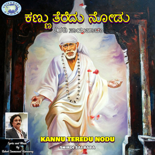 Kannu Teredu Nodu (Shirdi Sai Baba) - Single
