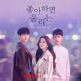 Blooming Story (Feat. Jo Hae Jin)
