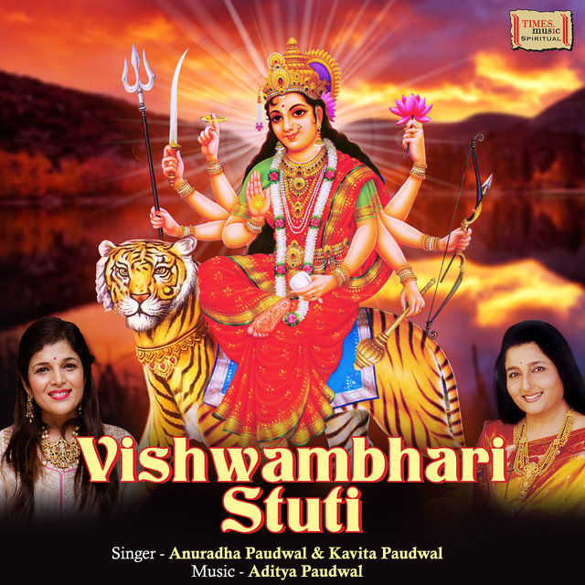Vishwambhari Stuti - Single