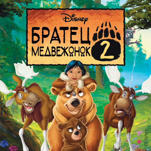 Brother Bear 2 (Original Motion Picture Soundtrack)