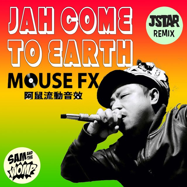 Jah Come to Earth (One Blood)