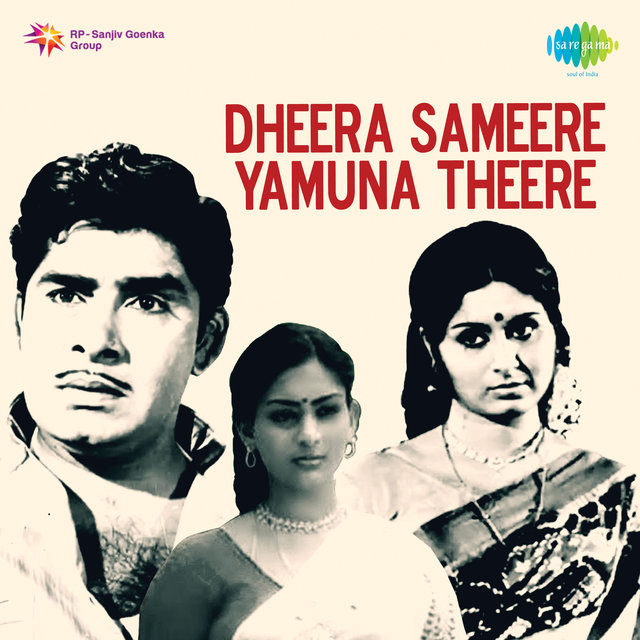 Dheera Sameere Yamuna Theere (Original Motion Picture Soundtrack)