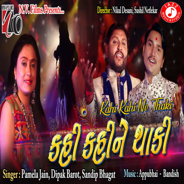 Kahi Kahi Ne Thaki - Single