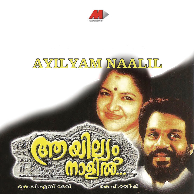 Ayilyam Naalil (Original Motion Picture Soundtrack)