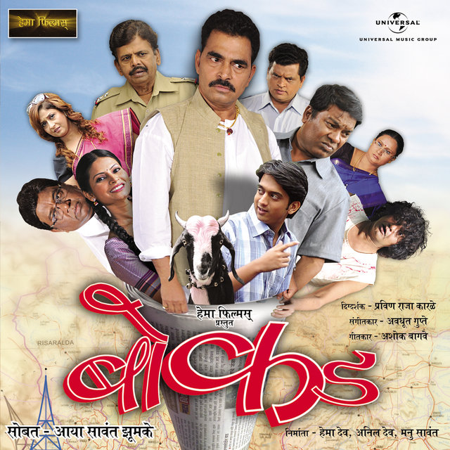 Bokad / Aaya Sawant Jhumke (Soundtrack Version)