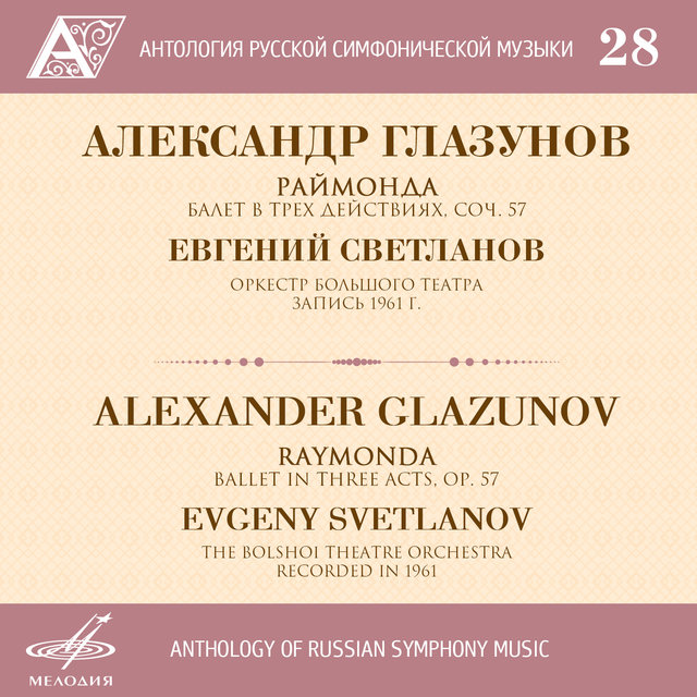 Anthology of Russian Symphony Music, Vol. 28