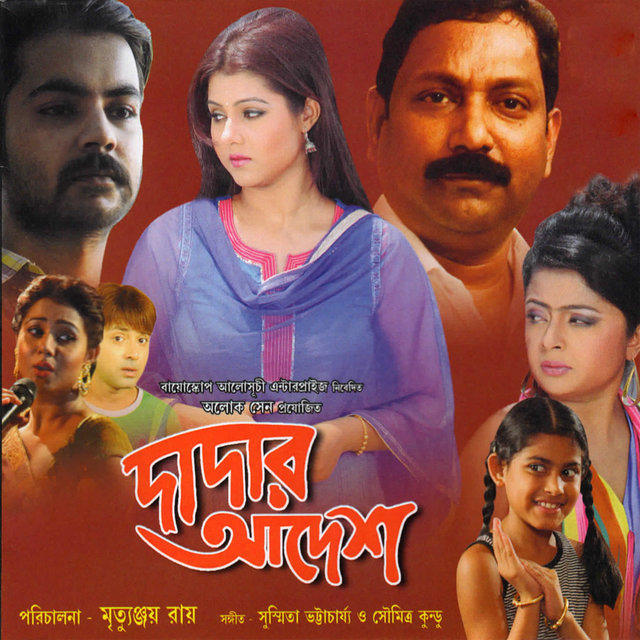 Dadar Aadesh (Original Motion Picture Soundtrack)